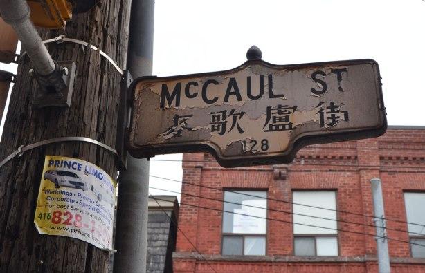 Toronto street sign, McCaul St.