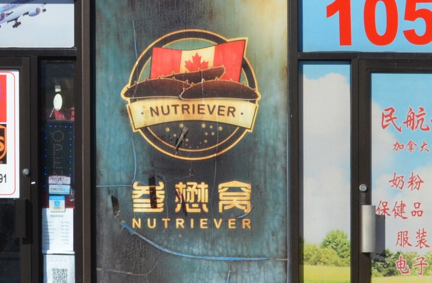 nutriever label in an ad in a store window, canada flag on the label too
